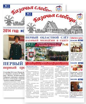 газета казачья слобода скиту