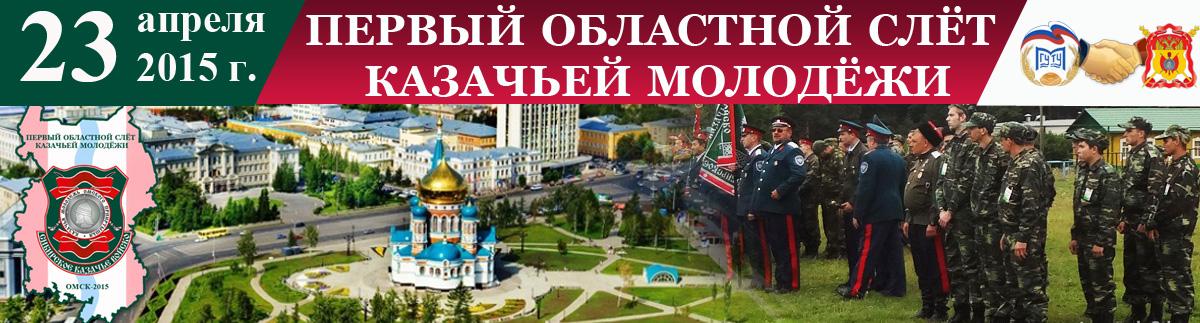 первый слет казачьей молодежи в омске 23 апреля 2015 г.