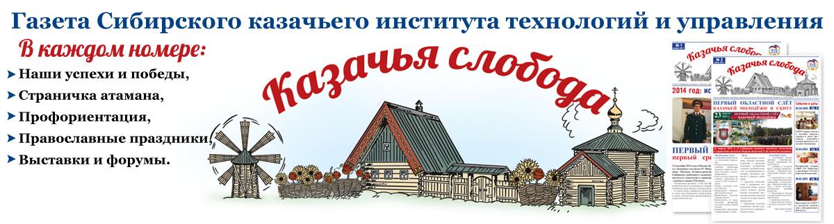 газета скиту казачья слобода